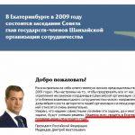 Заявление Медведева ШОС 2009 Екатеринбург